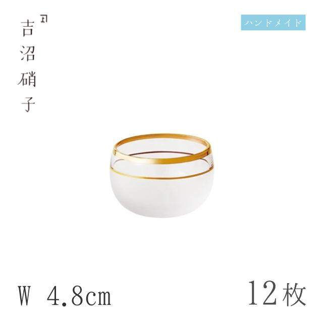 【送料無料】豆鉢 W4.8cm 12枚 淡水 丸珍味 豆 W 吉沼硝子(96-278)ガラスが綺麗な手作りの丸豆鉢 硝子食器 おしゃれ プロ