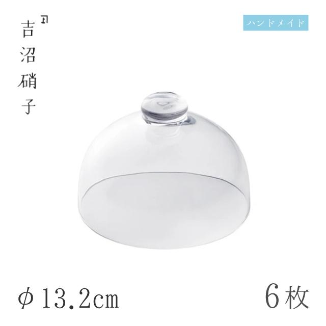【送料無料】ガラスドーム φ13.2cm 6枚 ドーム 吉沼硝子(97-224)ガラスが綺麗な手作りの丸ガラスドーム 硝子食器 おしゃれ プロ