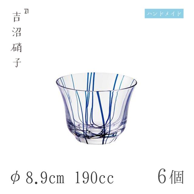 【送料無料】グラス φ8.9cm 190cc 6個 糸づくり 冷茶 吉沼硝子(98-478)ガラスが綺麗な手作りの丸グラス 硝子食器 おしゃれ プロ