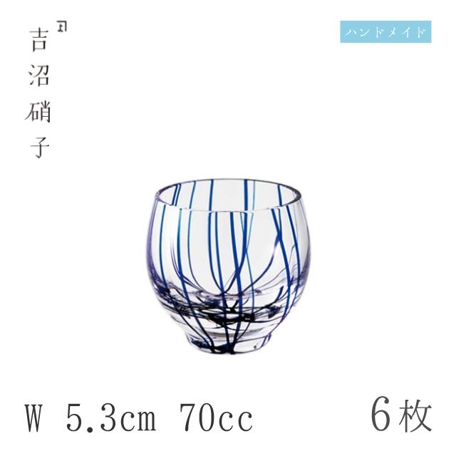 ガラスが綺麗な手作りの丸盃 硝子食器 おしゃれ プロ 送料込 送料無料 豪華な 盃 W5.3cm 70cc 吉沼硝子 半額 6個 98-480 糸づくり