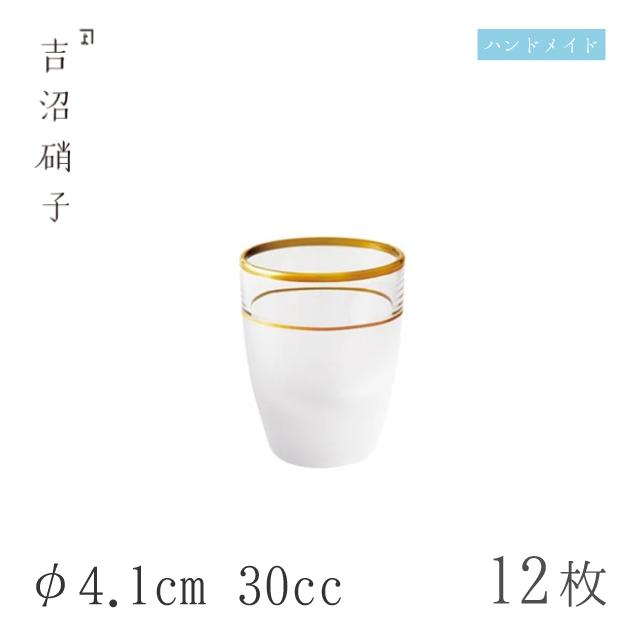 【送料無料】盃 φ4.1cm 30cc 12個 盃-2 消金 吉沼硝子(W4521F)ガラスが綺麗な手作りの丸盃 硝子食器 おしゃれ プロ