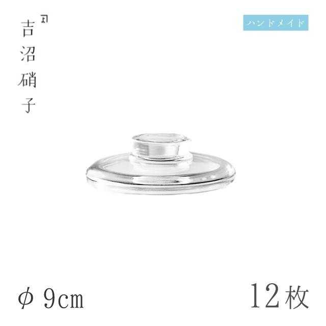 【送料無料】小蓋 φ9cm 12枚 574 茶碗むし(耐熱)フタのみ 吉沼硝子(W574C)ガラスが綺麗な手作りの丸小蓋 硝子食器 おしゃれ プロ