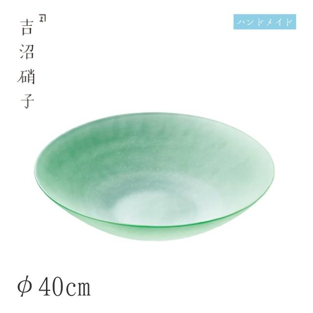 【送料無料】大鉢 φ40cm 若草 40cm盛皿 吉沼硝子(W8540)ガラスが綺麗な手作りの丸大鉢 硝子食器 おしゃれ プロ