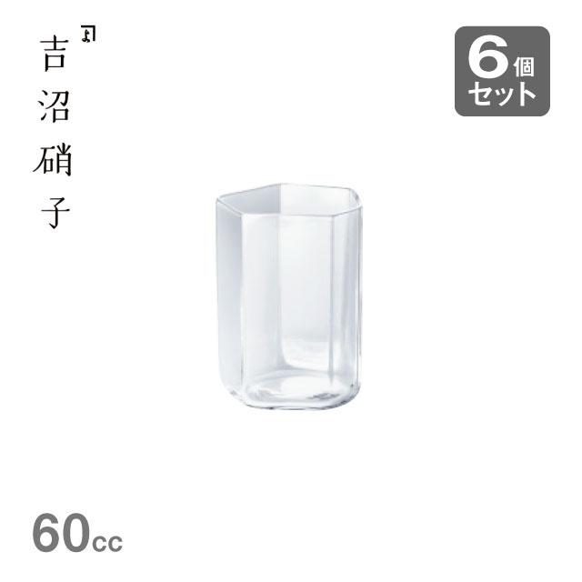 【送料無料】グラス-2 変形角柱酒 60cc 6個セット 吉沼硝子(YD1-SAKE2)グラス コップ ワイン 酒 高級感 おしゃれ