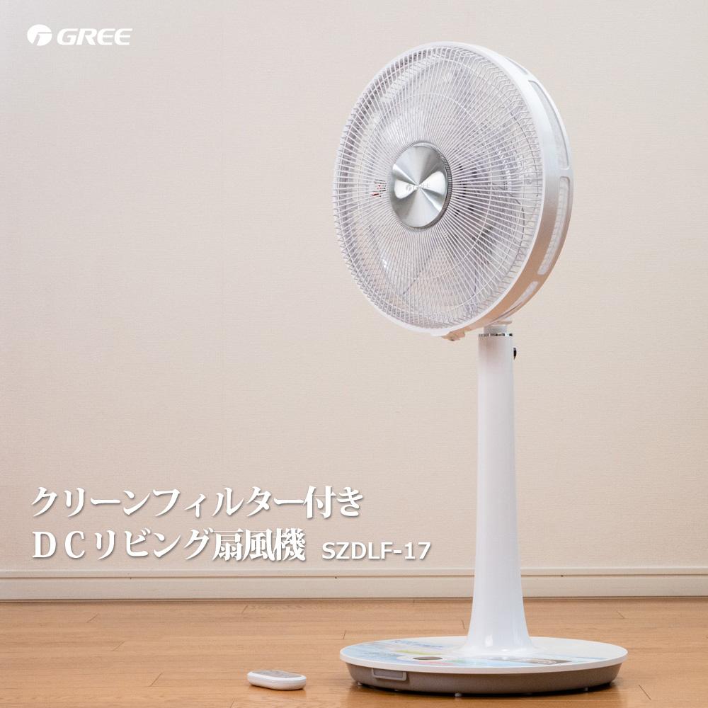 扇風機 DC リビング扇風機 スリム 空気清浄 リモコン 式 クリーンフィルター 付属 SZDLF-17