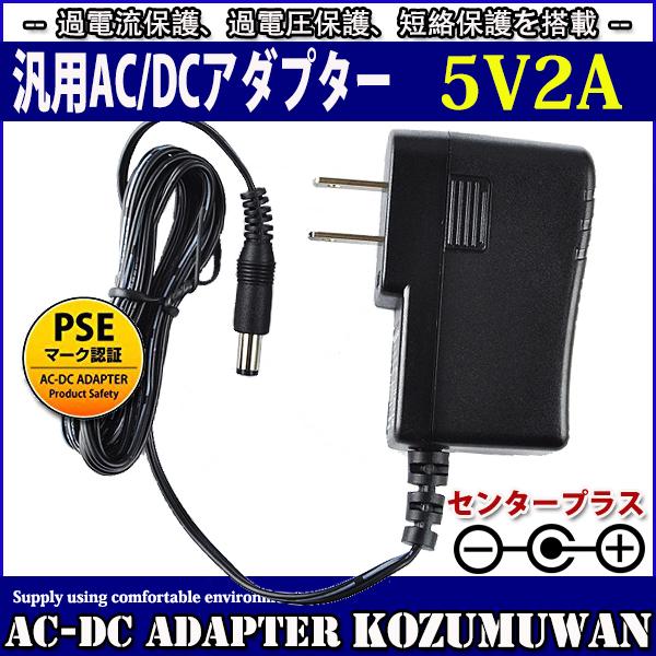 大手企業も使われているメーカーの製造品、電気安全法PSE適合品。 【1年保証付】汎用スイッチング式ACアダプター 5V/2A/最大出力10W 出力プラグ外径5.5mm(内径2.1mm)PSE取得品