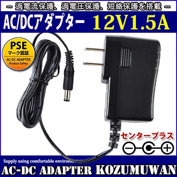 至上 大手企業も使われているメーカーの製造品 電気安全法PSE適合品 汎用スイッチング式ACアダプター 12V 1.5A 最大出力18W 通販 内径2.1mm 1年保証付 出力プラグ外径5.5mm PSE取得品 SUCCUL