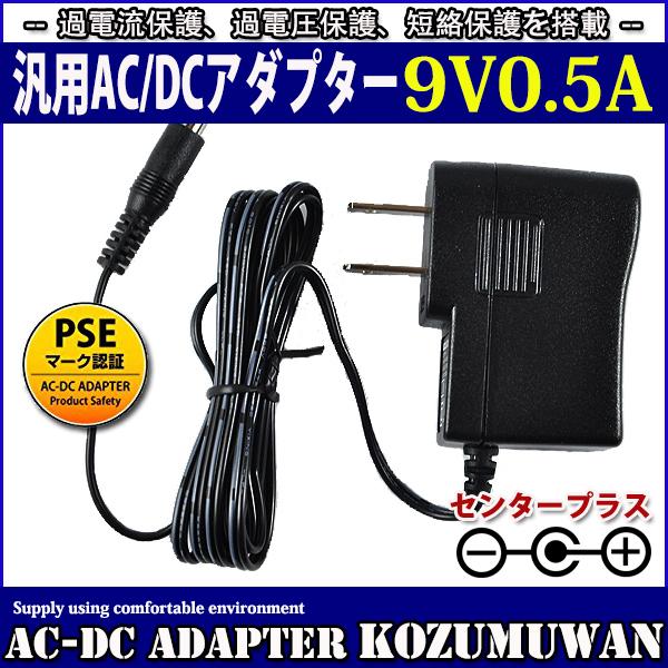 大手企業も使われているメーカーの製造品 電気安全法PSE適合品 汎用スイッチング式ACアダプター 9V 0.5A 大決算セール 最大出力4.5W 内径2.1mm 1年保証付 商い PSE取得品 センターマイナス DC外径5.5mm