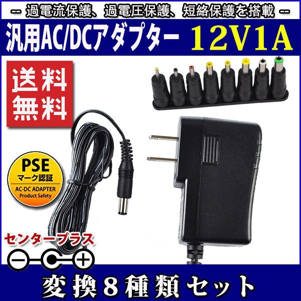 大手企業も使われているメーカーの製造品 電気安全法PSE適合品 スイッチング式ACアダプター 12V メーカー公式ショップ 送料0円 1A 変換8種類セット PSE取得品 出力プラグ外径5.5mm 最大出力12W 内径2.1mm