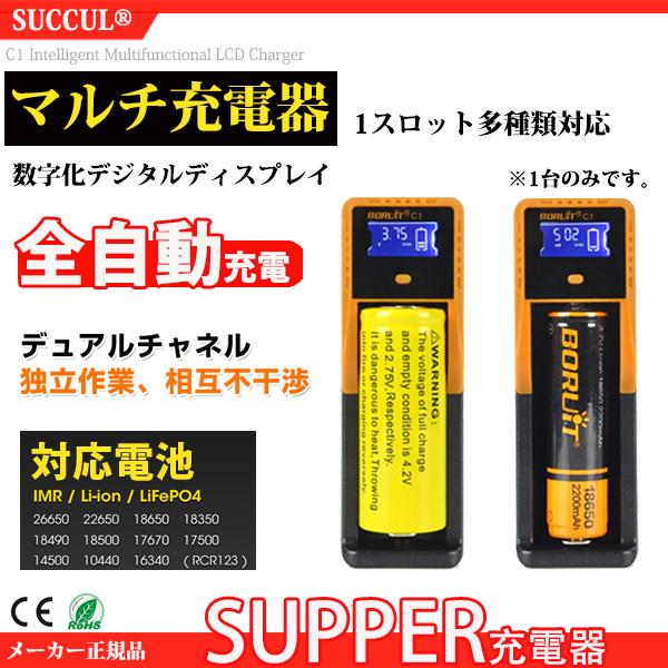 多種類対応 残量表示 期間限定で特別価格 マルチ充電器 電池 交換無料 全自動デジタル 1口充電 数字化 3.65V リチウムイオン 18650 4.2V 1.5V LCDスクリーン バッテリー