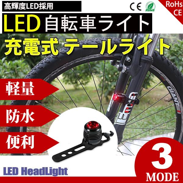 大人気小型軽量自転車ライト 自転車ライト プレゼント サイクルライト USB充電 新入荷 流行 LED セーフティライト テールライト リアライト 防水