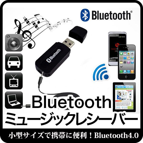送料無料 Bluetooth 新作続 USB式 ミュージックレシーバー 4.0 レシーバー オーディオ iPad 休日 iPhone スマホなどbluetooth発信端対応 ワイヤレス