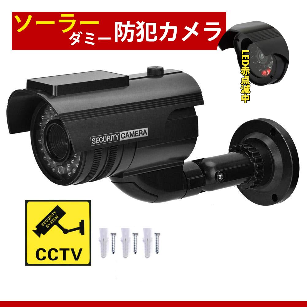 格安激安 防犯意識の高い家 犯罪者は脅威 防犯用ダミーカメラ ソーラー 安心の実績 高価 買取 強化中 監視カメラ ソーラーパネル搭載 赤色LED点滅 セキュリティステッカー付