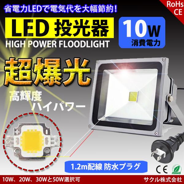 LED投光器 10W 昼光色 防水 ACプラグ付 LED投光器 10W 昼光色 防雨プラグ付 配線 防水 長寿命 看板灯 集魚灯 作業灯 家庭用コンセントでOK