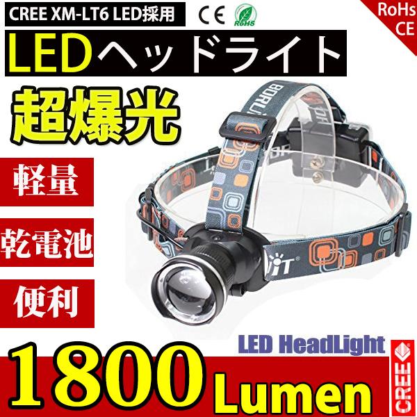送料無料 高光量 軽量 国内即発送 コンパクト プレゼント LEDヘッドライト 懐中電灯 乾電池 3モード 1800LM 防災 ズーム調整可能 CREE T6 XML 調節可 ヘッドランプ