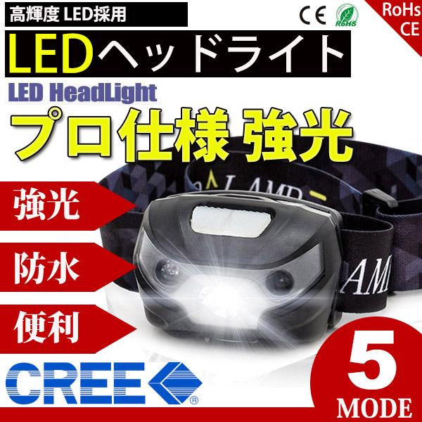 セール中 軽量 高光量 暗所作業 作業用ライト LEDヘッドランプ ヘッドライト 明るい 訳ありセール 格安 5モード アウトドア 防水軽量 無料サンプルOK ハイキング お釣り キャンプ USB充電式