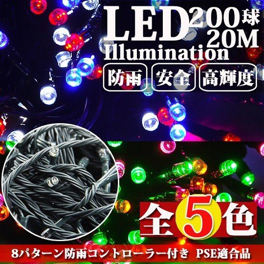 イルミネーションLEDライト 200球 20m 防雨仕様 即出荷 クリスマスライト 卸直営 グリーンコード メモリー機能内蔵コントローラ付 8パターン点灯 1.8mm PSE取得品