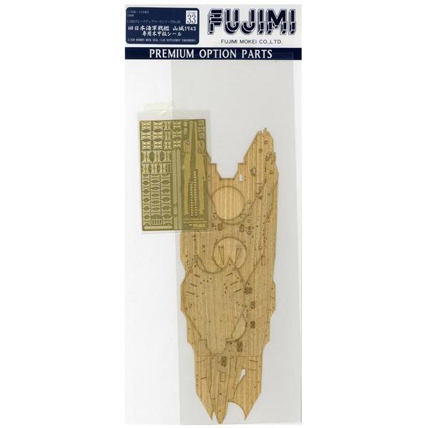 フジミ fujimi おもちゃ コレクション mk1744 フジミ模型 旧日本海軍戦艦 1 専用木甲板シール 全店販売中 山城 送料無料限定セール中 350