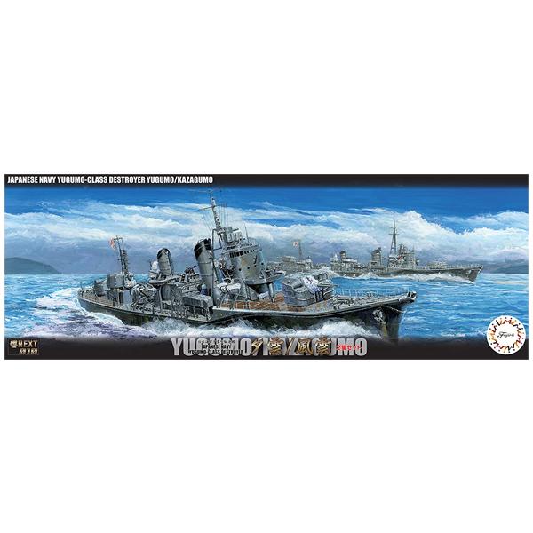 フジミ fujimi 供え おもちゃ コレクション 交換無料 mk1827 フジミ模型 700 夕雲 風雲 2隻セット 日本海軍夕雲型駆逐艦 1