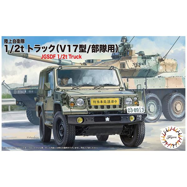 フジミ fujimi おもちゃ コレクション mk1831 海外輸入 フジミ模型 1 V17型 2tトラック 3両入り 激安卸販売新品 陸上自衛隊 72 部隊用