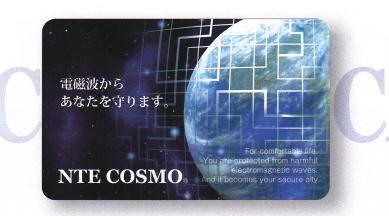 NTE コスモカード 3枚セット プラス1枚贈呈中 【smtb-MS】