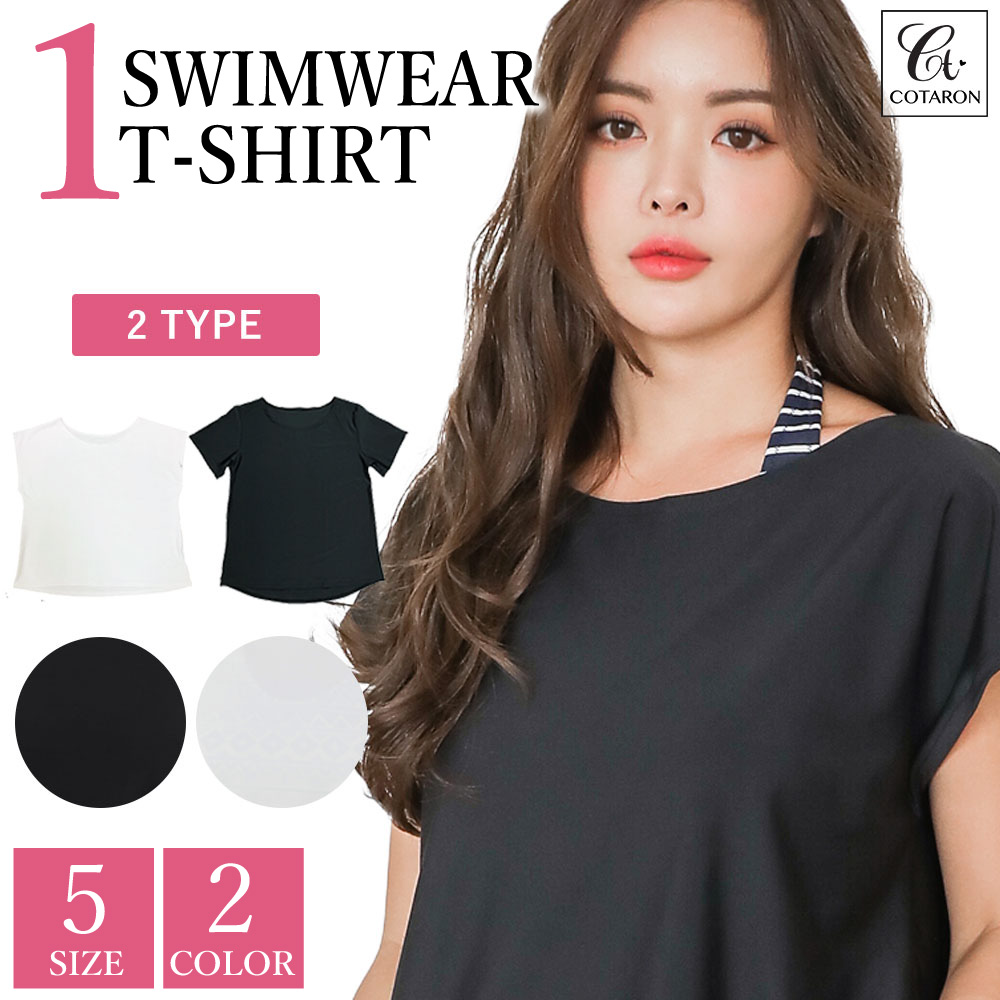 スタイリッシュでシンプル。大人のおしゃれ感が印象的な、オーバーTシャツです。さらっとした着心地で体型カバーができる有能デザイン!そのまま水に入れる水着素材です。 【UVカット】水着 レディース 体型カバー オトナ女子 ラッシュガード オーバーTシャツ Tシャツ 透けない 紫外線対策 日焼け対策 UVカット UPF50+ 白 黒【送料無料】