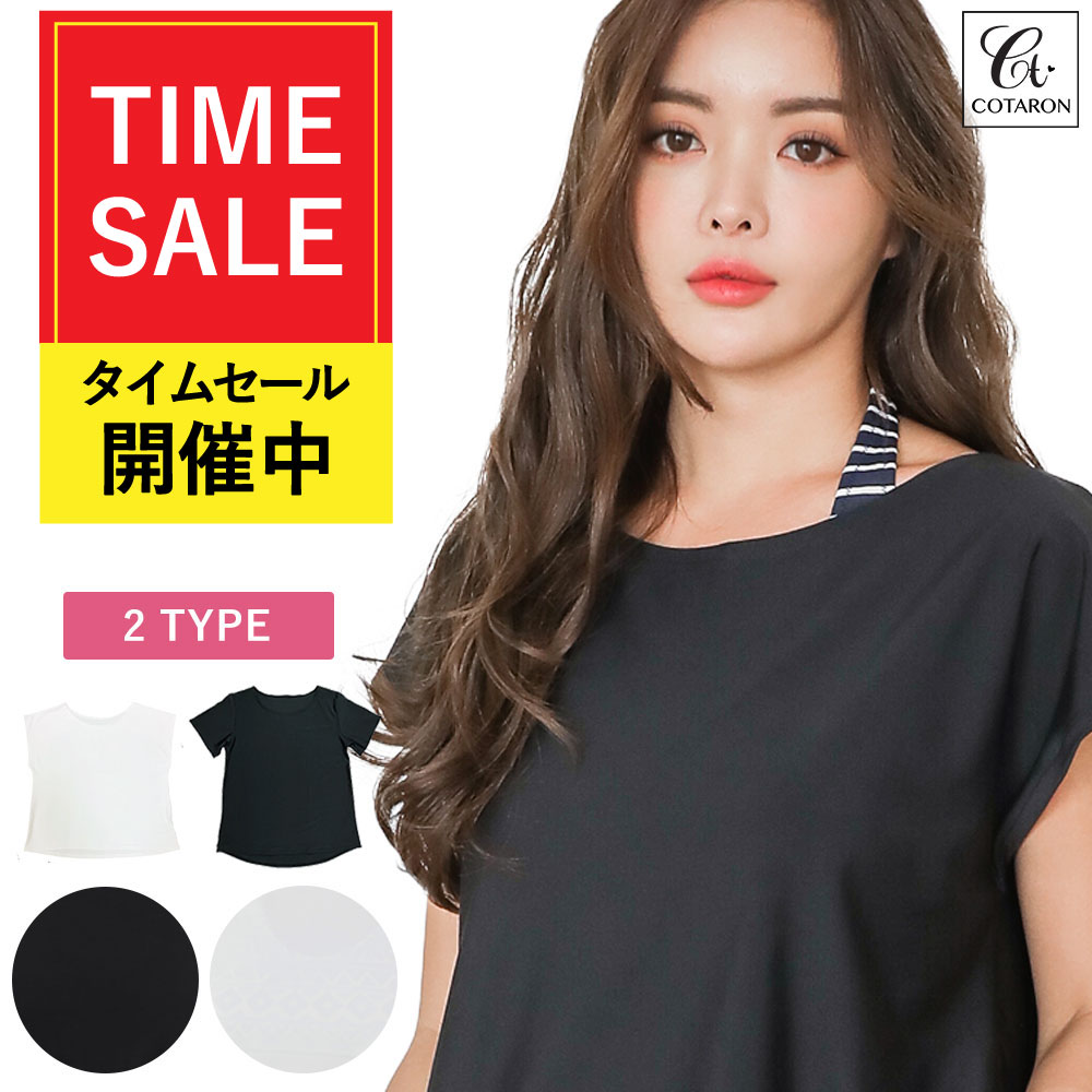 スタイリッシュでシンプル 大人のおしゃれ感が印象的な 格安激安 オーバーTシャツです さらっとした着心地で体型カバーができる有能デザイン そのまま水に入れる水着素材です UVカット 水着 レディース 体型カバー オトナ女子 ラッシュガード 黒 透けない 日焼け対策 白 紫外線対策 セール特価品 オーバーTシャツ UPF50+ 送料無料 Tシャツ