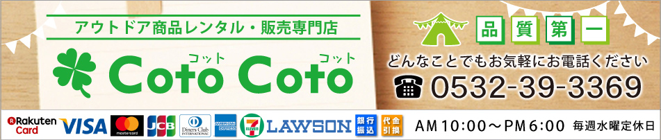 Coto・Coto楽天市場店:アウトドア商品のレンタル、販売店です。