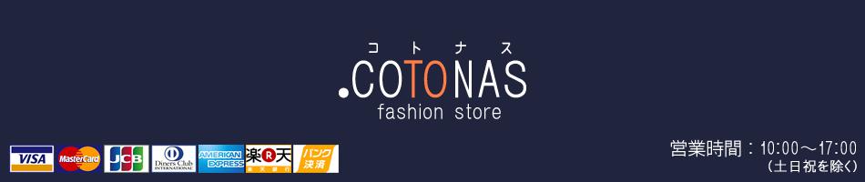 Cotonas(コトナス):買い物をより身近に!ちょっぴりお得なセレクトショップCotonas(コトナス)