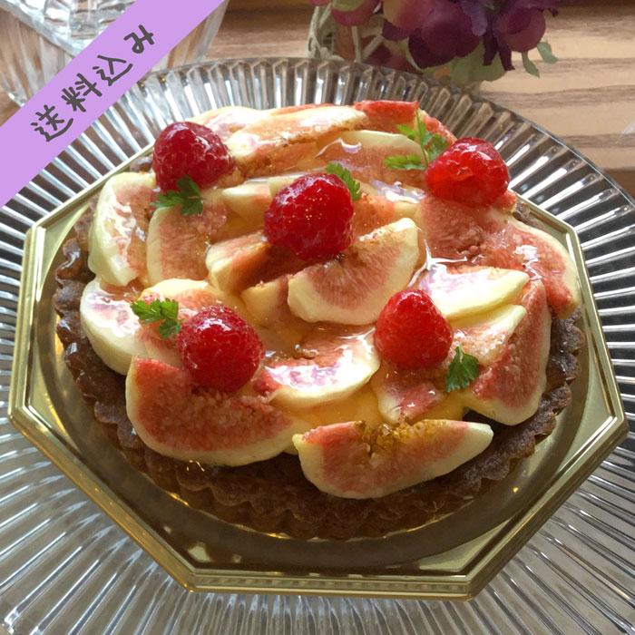 いちぢくとアールグレイのタルト5号サイズ 送料込み いちぢくとアールグレイのタルト5号 バースデーケーキ 誕生日ケーキ 誕生日プレゼント フルーツタルト フルーツケーキ スイーツ 大人 お取り寄せ 日本製 ウエディングケーキ 子供 NEW ARRIVAL 通販 ギフト