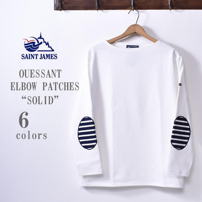 2019春夏モデル追加 国内正規品【SAINT JAMES】セントジェームスOUESSANT ELBOW PATCHESウエッソン エルボーパッチSOLID 無地長袖Tシャツ全6色z5x