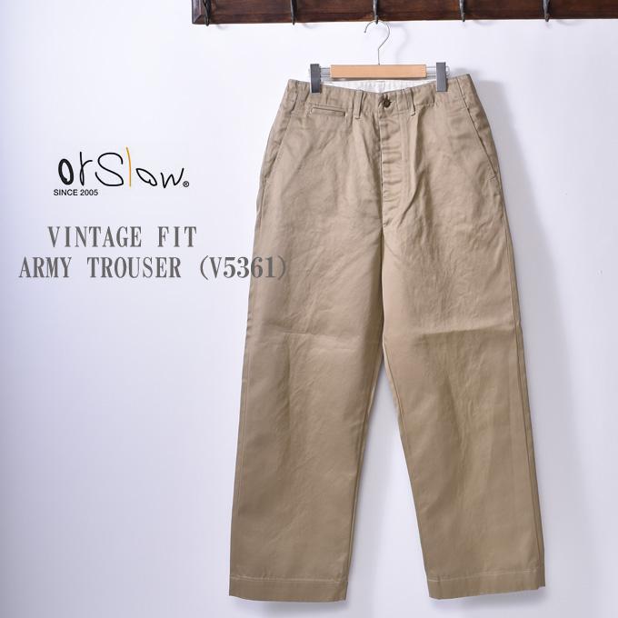 【orslow】オアスロウVINTAGE FIT ARMY TROUSER(V5361)ヴィンテージフィット アーミートラウザーチノパンKHAKI(40)z5x