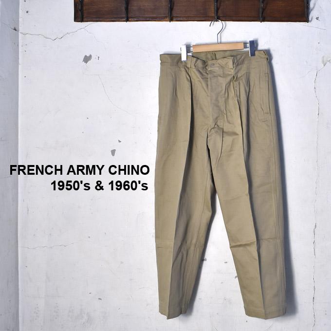 デッドストック 1950年代&1960年代French Army Chino フレンチアーミーチノフランス軍 トラウザー チノパンカーキ