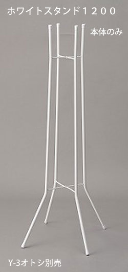 ◇◇ ホワイトスタンド1200 本体のみ (6台入り) 【花資材】【花材】【花筒】【什器】【ディスプレイ】【松村工芸】2