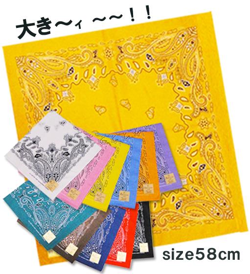 NEW大き〜ィBIGバンダナsize58cm「ファイエン」信頼の日本製11配色「綿100%日本製」【早い対応】【RCP】【コットンハウス】