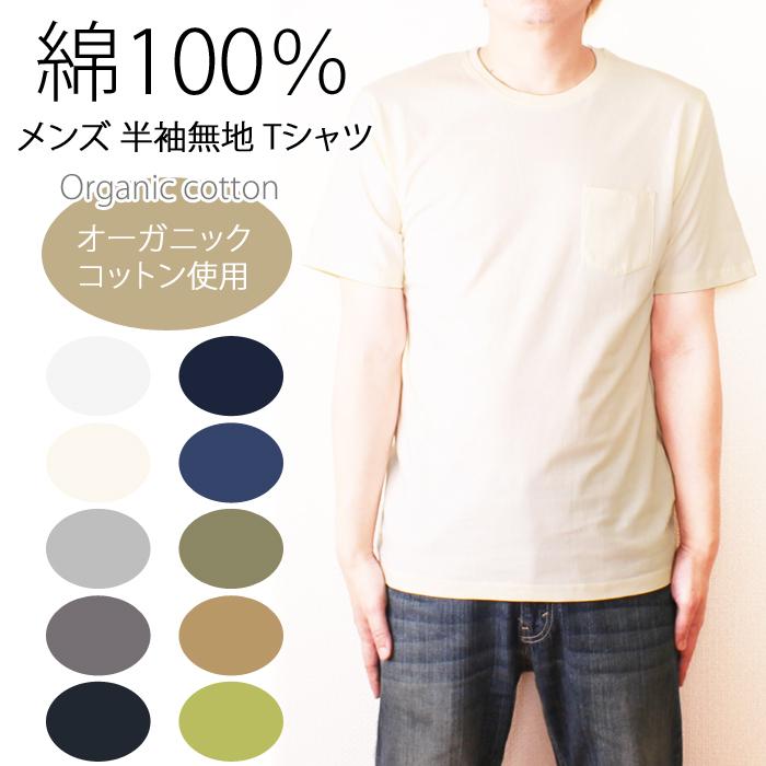 e2fb3991546f7 肌に優しいオーガニックコットン100%素材の半袖Tシャツが新登場 肌触り ...