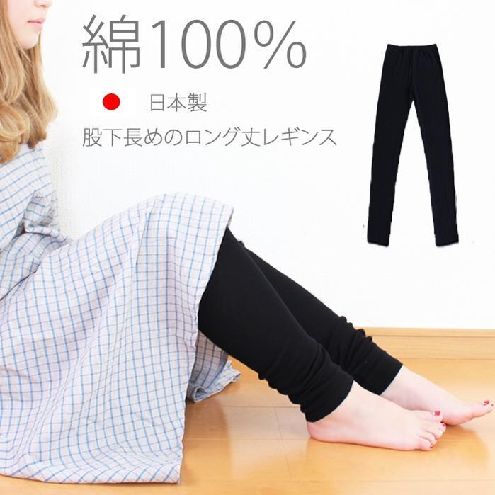 日本製、綿100%/コットン100%/cotton100%素材のレギンスのロング丈バージョンが新登場。股上深めの肌にやさしいレギンスは快適にご着用いただけます。 [送料200円]綿100%素材 日本製 レギンス ナチュラル 春夏 秋冬 レディース スパッツ リブ編み 12分丈/ロング丈 母の日 股上深め 婦人 かわいい[綿100% コーデアイテム]綿100% 日本製ロングレギンス
