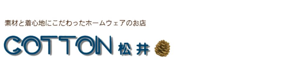 Cotton松井:素材と着心地にこだわったホームウェアを、お求めやすい価格でご提供。