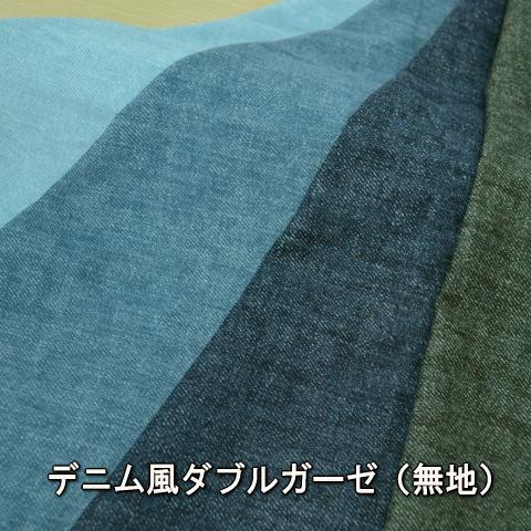 手作り 手芸 雑貨 至上 コットン デニム風 マスク Wガーゼ まるでデニムのような風合いが感じられる 無地 50cm単位オーダーカット 110cm幅 信頼 日本製 生地 綿100% 布 デニム風ダブルガーゼ