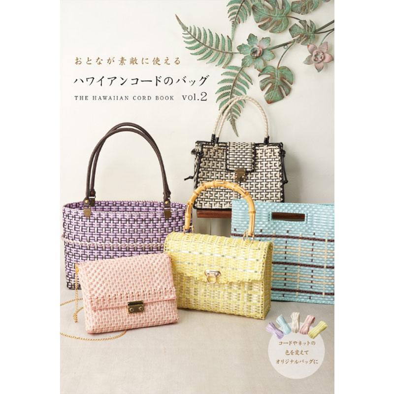 おとなが素敵に使えるハワイアンコードのバッグ vol.2 (東京交易)(単位1冊)