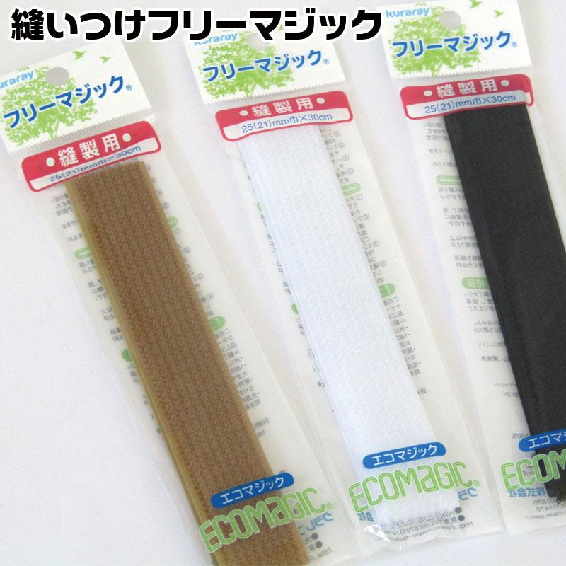 縫いつけフリーマジック 1袋30cm入 毎日がバーゲンセール マジックテープ エコマジック 縫製用 スナップ 全国どこでも送料無料 面ファスナー