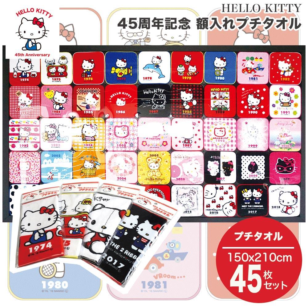 限定数量 受注生産商品 SANRIO サンリオ ハローキティ 45周年 記念 プチタオル セット Hello Kitty 45枚組+額入れ 100セット 限定 かわいい キャラクター グッズ 公式 限定タオルセット コレクターズアイテム バーゲン