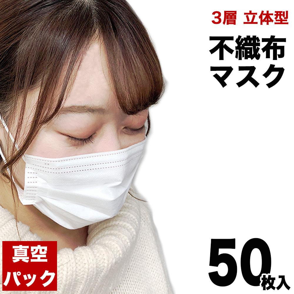 【即納】マスク50枚大人用男性女性男女兼用サージカル立体型三層使い捨て不織布ふつうレギュラー白ホワイト花粉送料無料