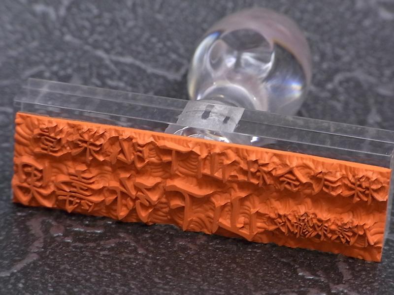 手彫りゴム印 彫刻ゴム印 オーダーゴム印 小切手判/横版