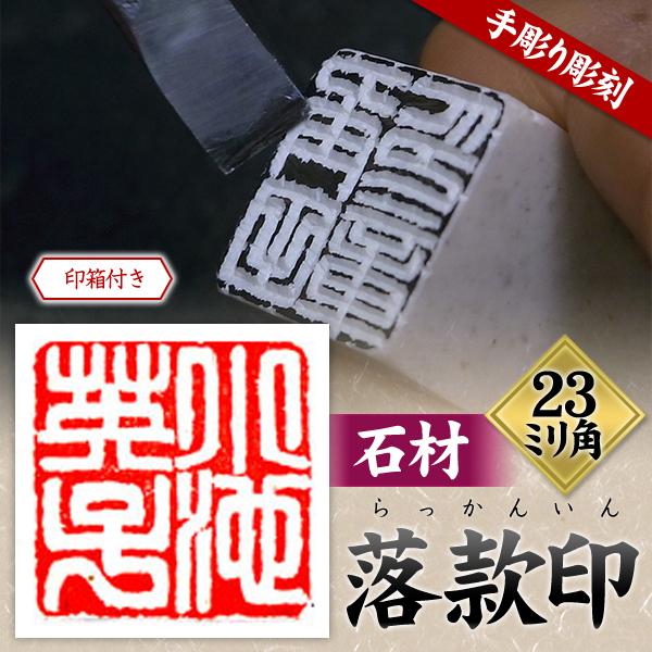 落款印 石材23ミリ角4文字彫刻 本格派の落款印  篆刻 遊印【落款印】【らっかん】