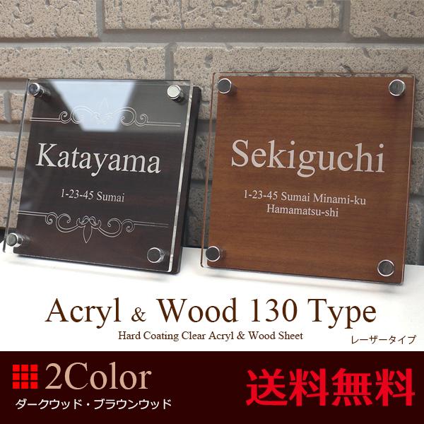 【アクリル表札】天然素材より高耐久な木目調130角タイプ