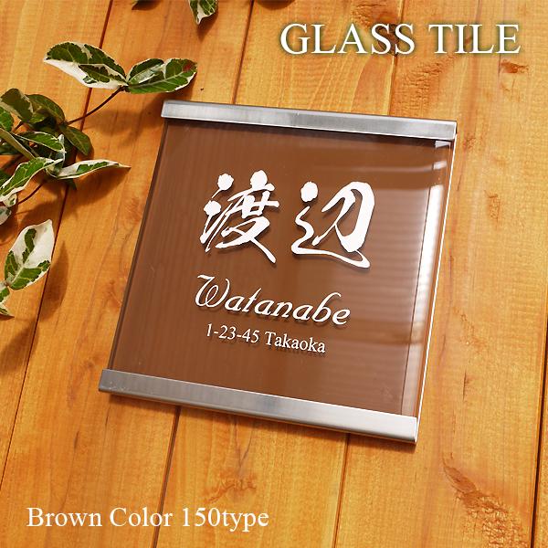 華やかながら落ち着いたイメージで仕上げるガラスタイル表札「茶色」・ステンレス製ホルダープレート付