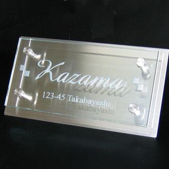 ガラス表札 長方形 彫刻感を楽しむスタイルのステンレス付 MTG-2212