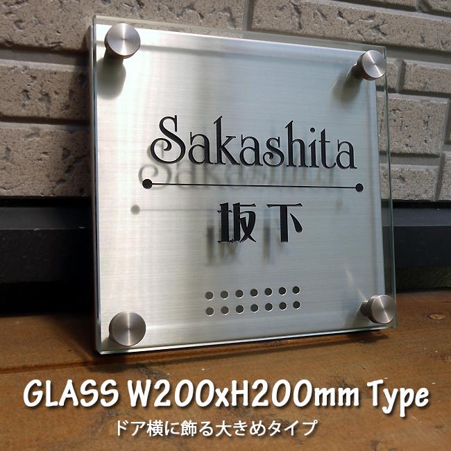 ガラス表札 200角 高級構造 【在庫限り】