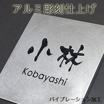 アルミ表札/彫刻仕上げ150角【送料無料】